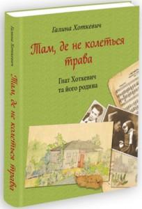 Книга Там, де не колеться трава (Гнат Хоткевич та його родина)