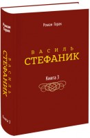 Книга Василь Стефаник. Книга 3