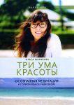 Книга Три ума красоты. Осознанная медитация и гормональное равновесие