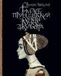 Книга Гамлет, принц датский. Сонеты. Ромео и Джульетта