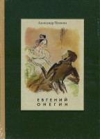 Книга Евгений Онегин