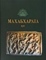 Книга Махабхарата. Книга 14. Ашвамедхикапарва, или Книга о жертвоприношении коня