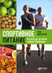 Книга Спортивное питание. Что есть до, во время и после тренировки