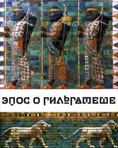 Книга Эпос о Гильгамеше. 'О все видавшем'