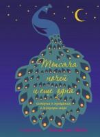 Книга Тысяча ночей и еще одна ночь
