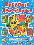 Книга Веселые динозаврики