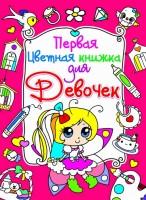 Книга Первая цветная книжка для девочек. Маленькая фея