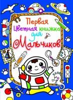 Книга Первая цветная книжка для мальчиков. Космонавт