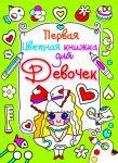 Книга Первая цветная книжка для девочек. Девочка с бантиком