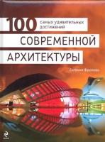 Книга 100 самых удивительных достижений современной архитектуры