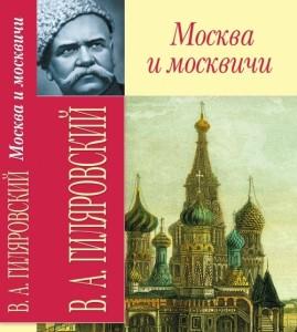 Книга Москва и москвичи