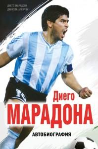 Книга Диего Марадона. Автобиография
