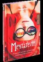 Книга Мечтатели. 34 известных писателя о путешествиях, которые изменили их навсегда