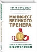 Книга Манифест великого тренера. Как стать из хорошего спортсмена великим чемпионом