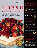 Книга Пироги и кое-что еще. Лучшее