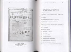 фото страниц Уголовные дела репрессированных советской властью #4
