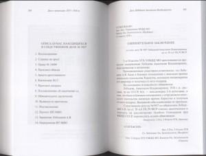 фото страниц Уголовные дела репрессированных советской властью #3