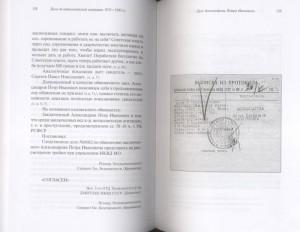 фото страниц Уголовные дела репрессированных советской властью #2
