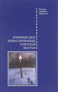 Книга Уголовные дела репрессированных советской властью