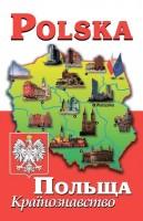 Книга Polska. Польща. Країнознавство