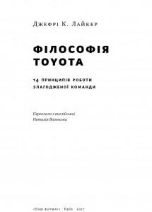 фото страниц Філософія Toyota. 14 принципів роботи злагодженої команди #2