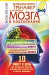 Книга Большая книга-тренажер для вашего мозга и подсознания