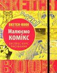 Книга SketchBook 'Малюємо комікс'. Експрес-курс рисування