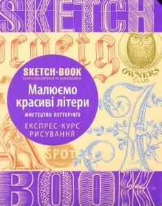 Книга SketchBook 'Малюємо красиві літери'. Експрес-курс рисування