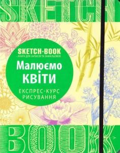 Книга SketchBook 'Малюємо квіти'. Експрес-курс рисування