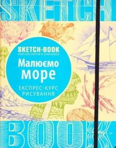 Книга SketchBook 'Малюємо море'. Експрес-курс рисування
