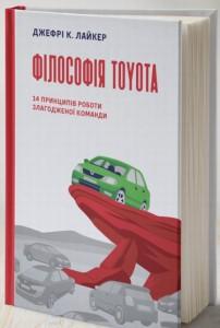 фото страниц Філософія Toyota. 14 принципів роботи злагодженої команди #5