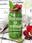 Книга Переходи на зеленый. Сочные рецепты для вегетарианцев и не только
