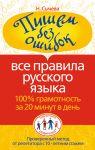 Книга Пишем без ошибок. Все правила русского языка. 100% грамотность за 20 минут в день