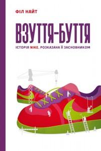 Книга Взуття-буття. Історія Nike, розказана її засновником
