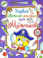 Книга Первая цветная книжка для мальчиков. Пират