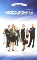 Книга Неосоционика: типологический практикум для делов