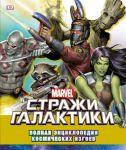 Книга Marvel. Стражи Галактики. Полная энциклопедия космических изгоев