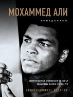 Книга Мохаммед Али. Неизданное [авторизованный фотоальбом от семьи Мохаммеда памяти его смерти]