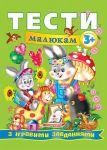 Книга Тести малюкам з ігровими завданнями. 3+
