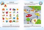 фото страниц Тесты малышам с игровыми заданиями. 3+ #3