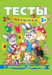 Книга Тесты малышам с игровыми заданиями. 3+