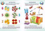 фото страниц Тесты малышам с игровыми заданиями. 3+ #4