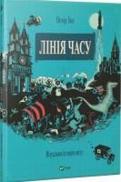 Книга Лінія часу. Візуальна історія світу