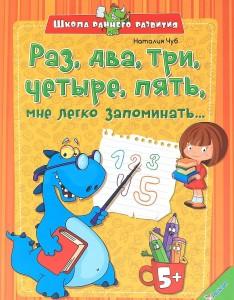 Книга Раз, два, три, четыре, пять, мне легко запоминать