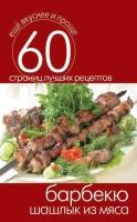 Книга Барбекю. Шашлык из мяса