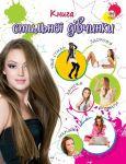 Книга Книга стильної дівчинки