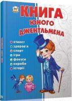 Книга Книга юного джентльмена