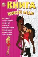 Книга Книга юной леди