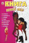 Книга Книга юної леді