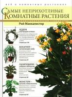 Книга Самые неприхотливые комнатные растения